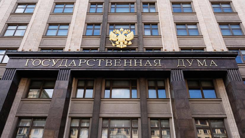 В Госдуме ответили на продление экономических санкций в отношении России
