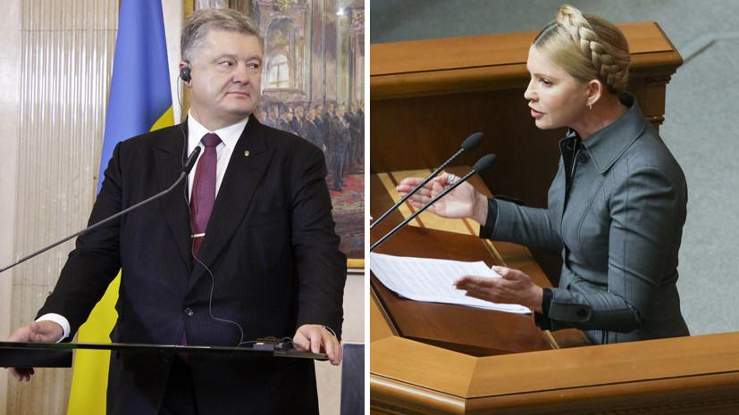 «Будут использовать любые инструменты»: зачем Тимошенко обвинила Порошенко в намерении сорвать выборы президента Украины