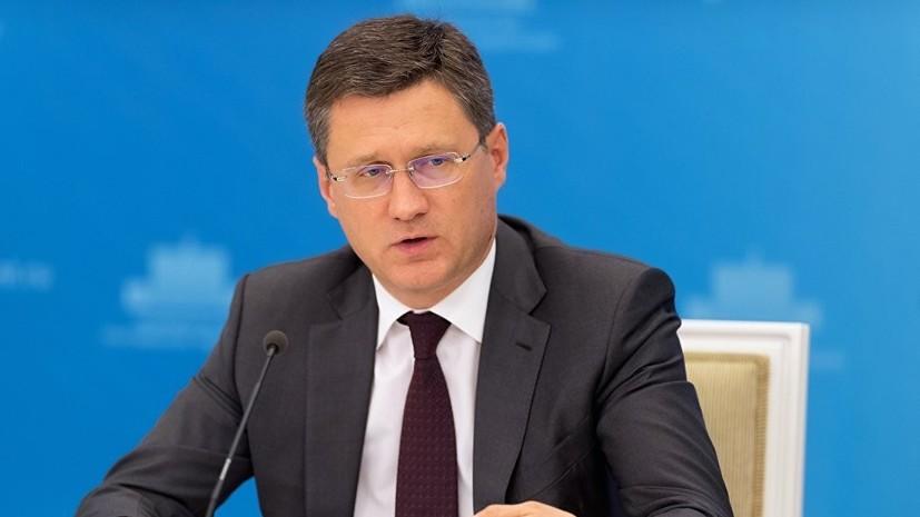 Новак: трёхсторонняя встреча по газу России, Украины и ЕК пройдёт 17 июля в Берлине