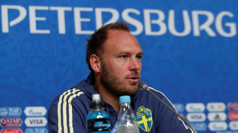 Гранквист заявил, что сборная Швеции будет жёстко играть против Кейна в четвертьфинале ЧМ-2018