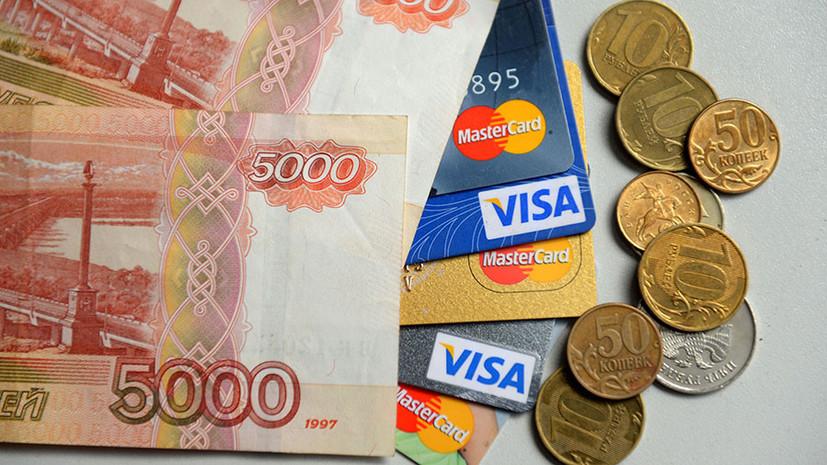 В Госдуме предложили доработать проект об обязательном согласовании денежных переводов на карты
