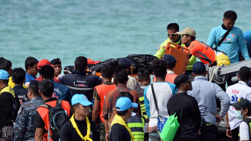 Власти заявили о 33 погибших при крушении туристического судна в Таиланде