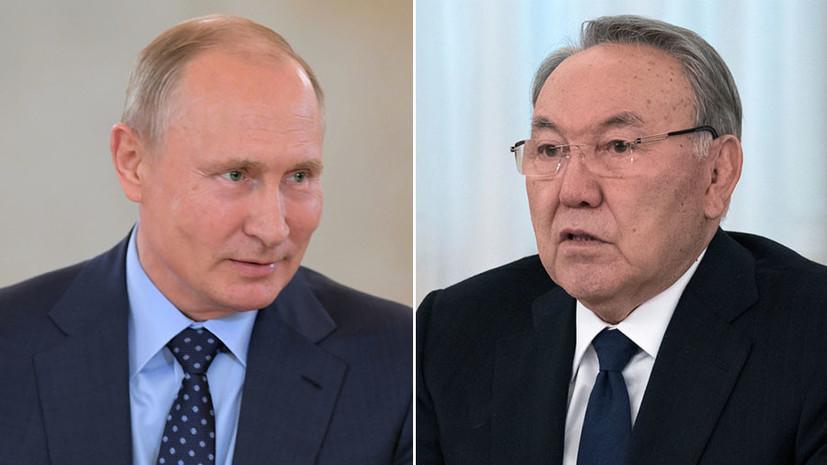 Путин и Назарбаев провели телефонный разговор