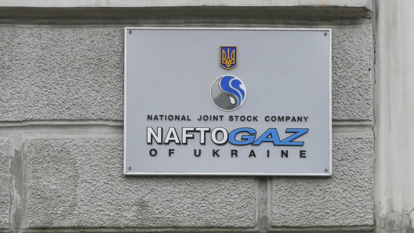 «Нафтогаз» направил в арбитраж Стокгольма иск о пересмотре тарифа на транзит по контракту с«Газпромом»