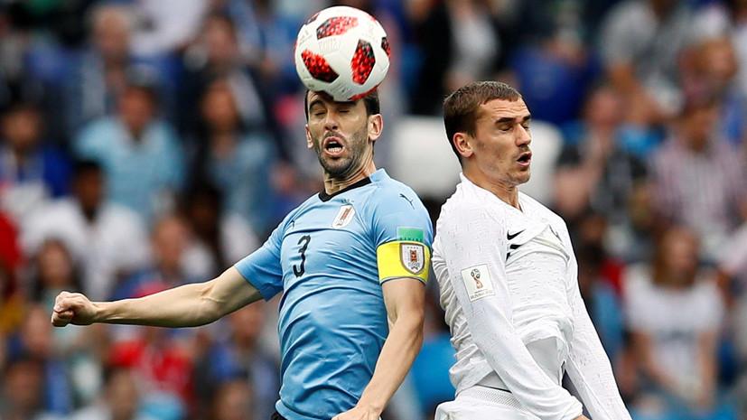 Видеообзор матча 1/4 финала ЧМ-2018 Уругвай — Франция