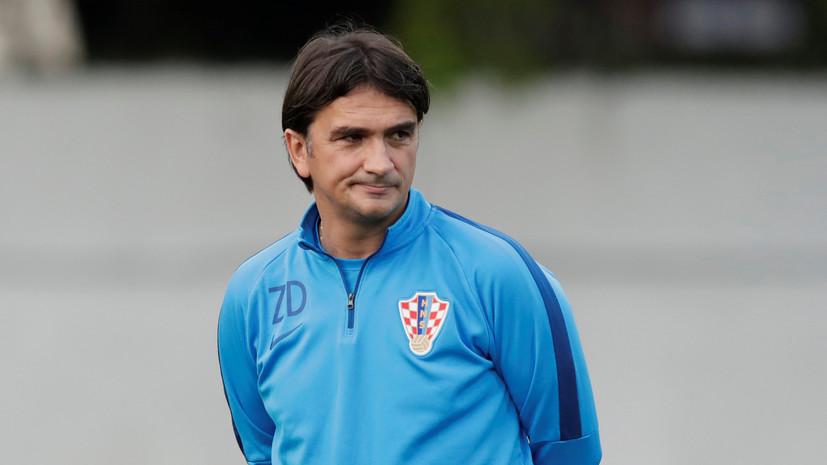 Тренер сборной Хорватии рассказал, приедет ли президент страны на матч с Россией