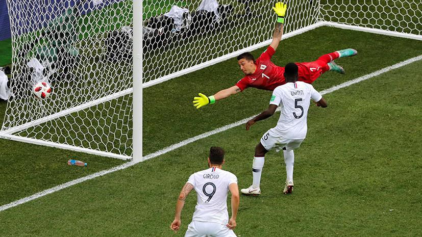 Франция впервые за 33 года забила гол в матче с Уругваем