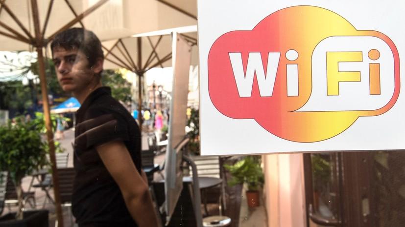 Роскомнадзор заявил о сокращении числа нарушений со стороны организаторов точек доступа Wi-Fi