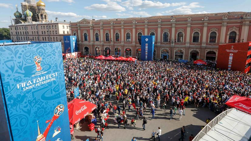 Миллионным посетителем Фестиваля болельщиков в Петербурге стал бразилец
