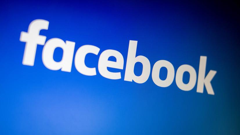 Власти Украины попросили Facebook блокировать страницы ДНР и ЛНР