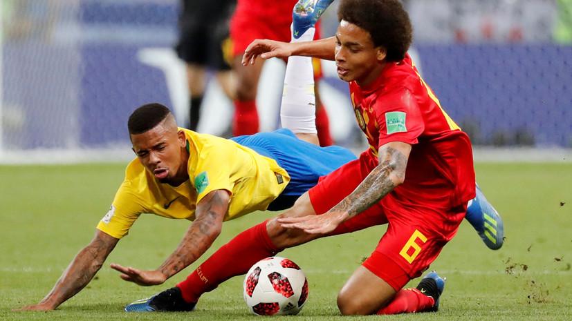 Видеообзор матча 1/4 финала ЧМ-2018 по футболу Бразилия — Бельгия