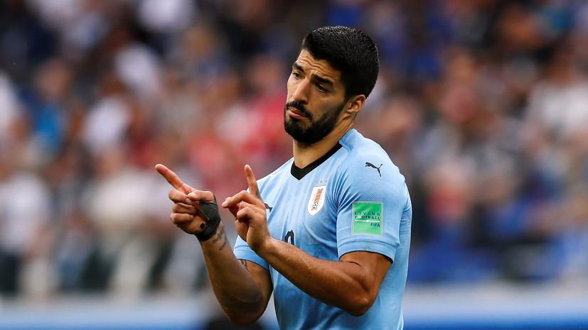 Суарес: сборная Франции ничем не лучше Уругвая