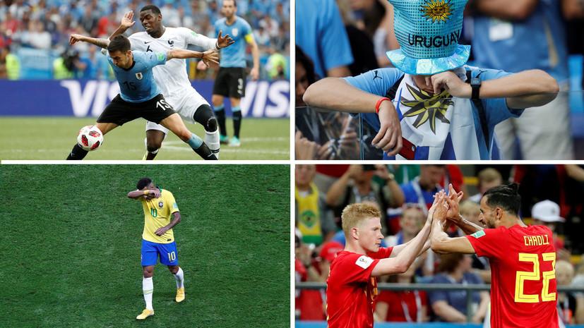 Дальше без Южной Америки: сборные Бразилии и Уругвая потерпели поражение в 1/4 финала ЧМ-2018 по футболу