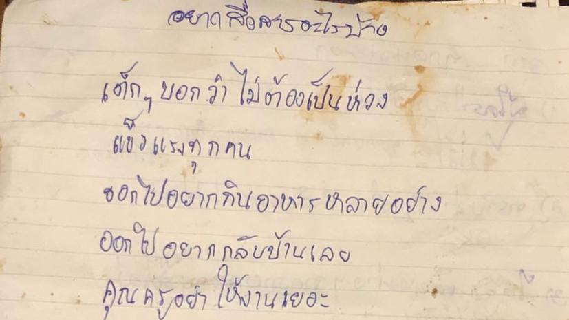 Заблокированные в пещере в Таиланде дети передали письмо родным