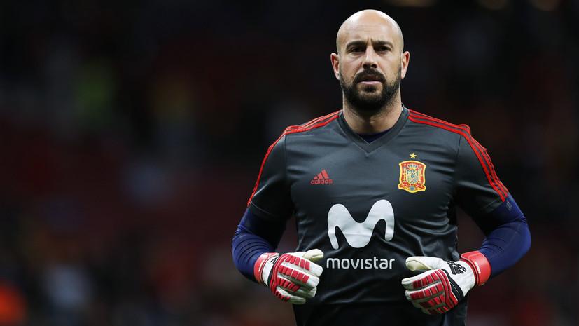 Испанский вратарь Рейна раскритиковал официальный мяч ЧМ-2018
