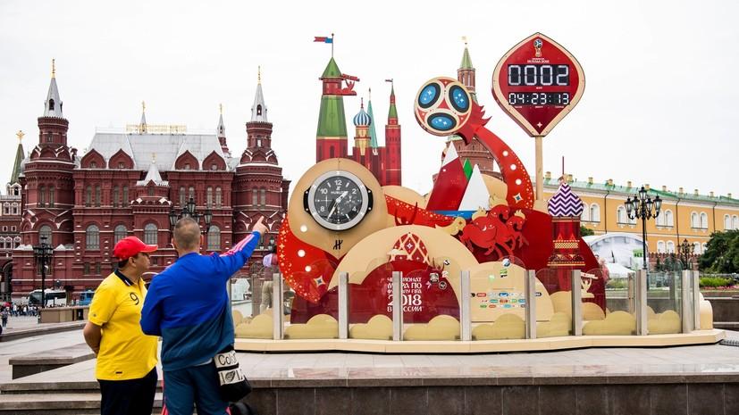 Советник посольства Франции: ЧМ-2018 по футболу положительно повлиял на имидж России за рубежом