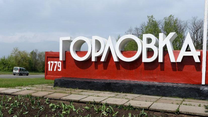 В ДНР заявили об опасениях провокаций со стороны ВСУ в районе Горловки
