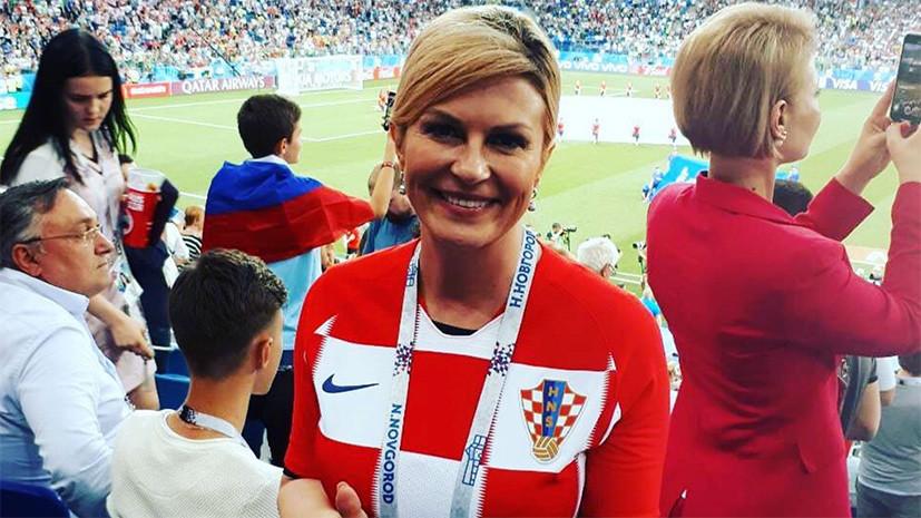 Президент Хорватии сделала прогноз на матч национальной команды с Россией в 1/4 финала ЧМ-2018