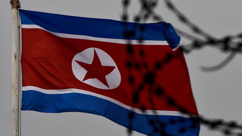 КНДР выразила сожаление в связи с позицией США на переговорах по денуклеаризации