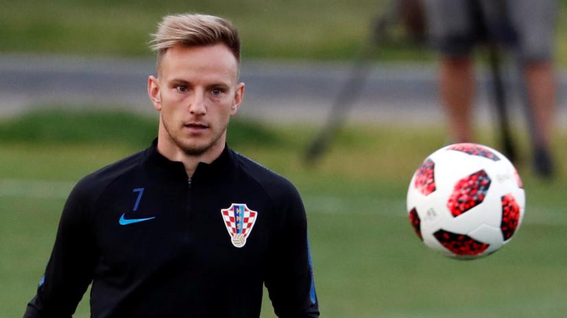 Футболист сборной Хорватии Ракитич был удивлён, что Иньеста начинал матч с Россией в запасе сборной Испании