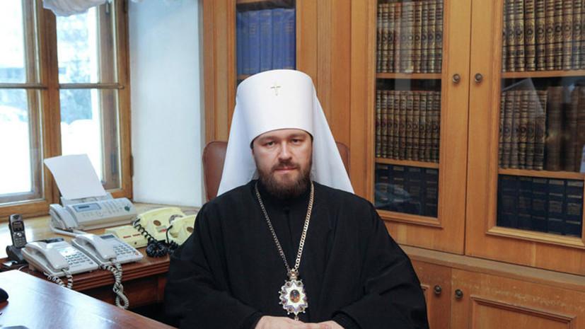 Митрополит Иларион сравнил возможную автокефалию церкви на Украине с расколом 1054 года