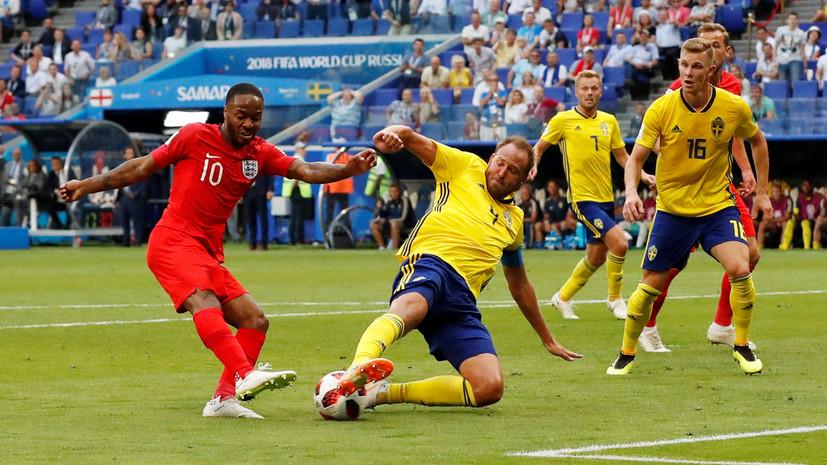 Англия переиграла Швецию и вышла в полуфинал ЧМ-2018 в России