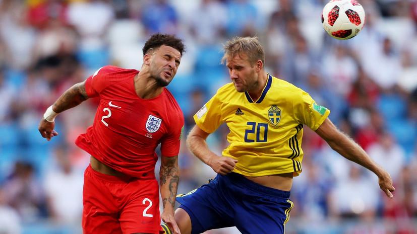 Видеообзор матча 1/4 финала ЧМ-2018 по футболу Швеция — Англия