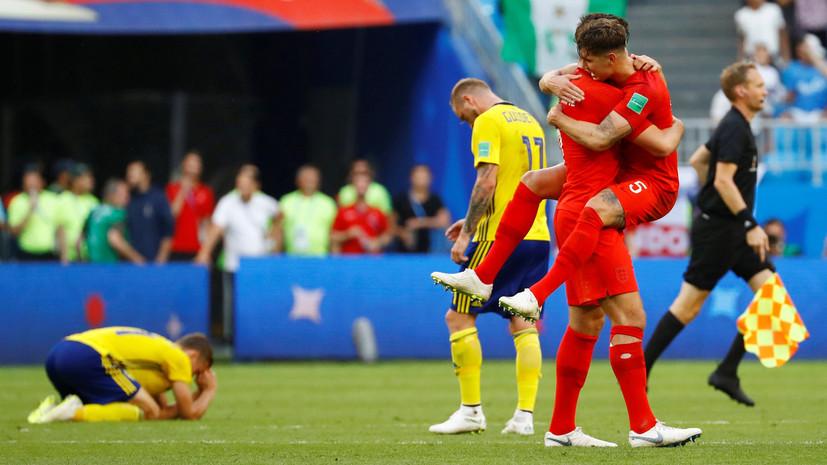 Впервые за 28 лет: сборная Англии вышла в полуфинал чемпионата мира по футболу после победы над Швецией