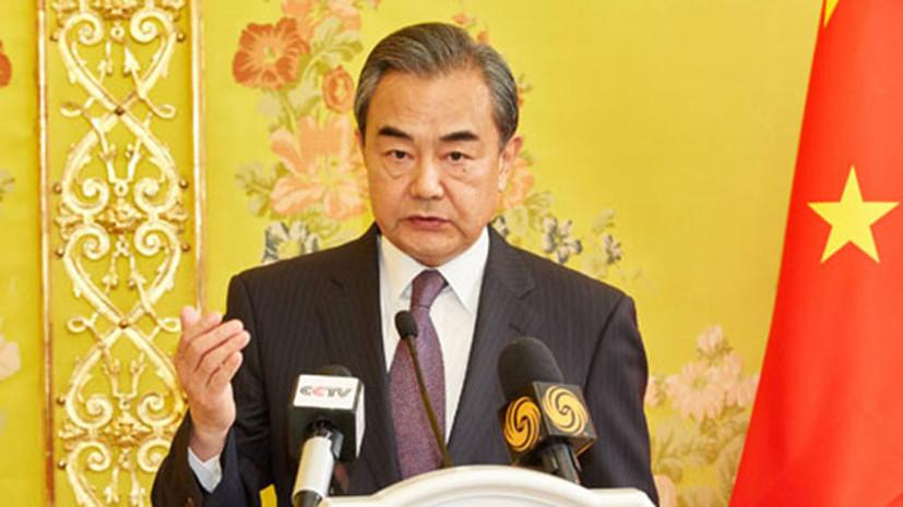 МИД Китая выступил против любых односторонних санкций в международных делах