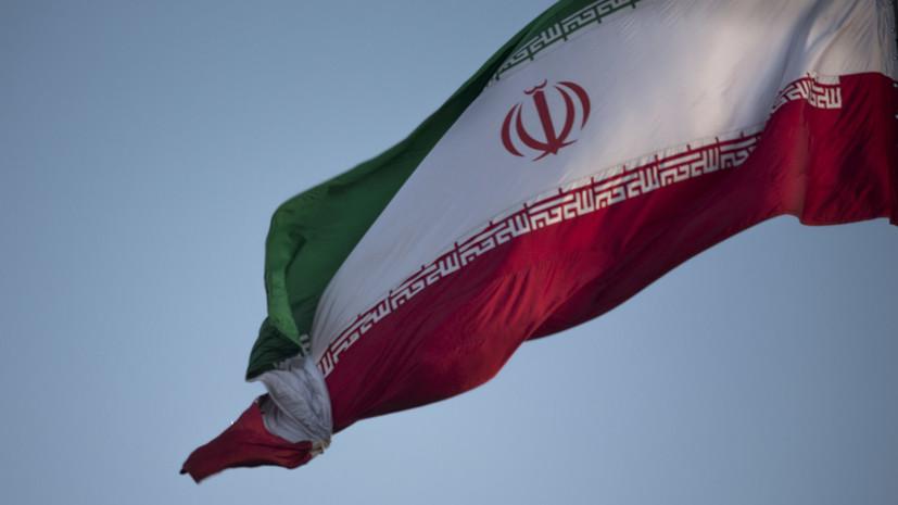 МИД Ирана осудил высылку дипломатов из Нидерландов и вызвал голландского посла