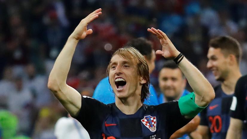 Модрич признан лучшим игроком матча ЧМ-2018 Россия — Хорватия