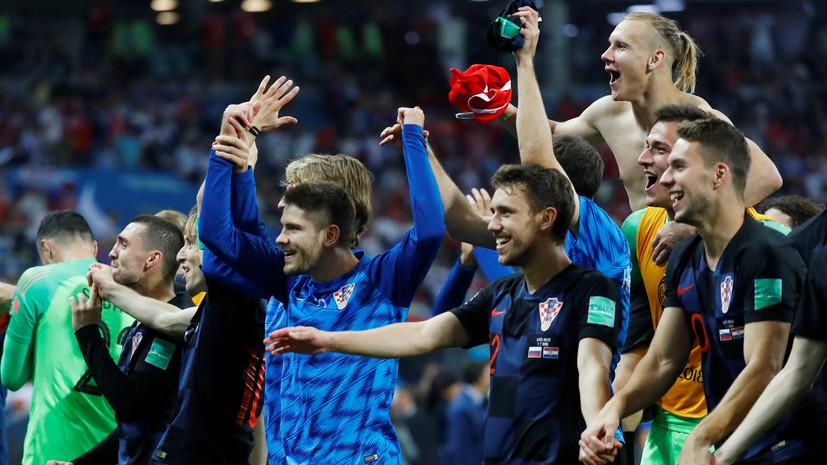 Сборная Хорватии второй раз в своей истории пробилась в полуфинал ЧМ по футболу