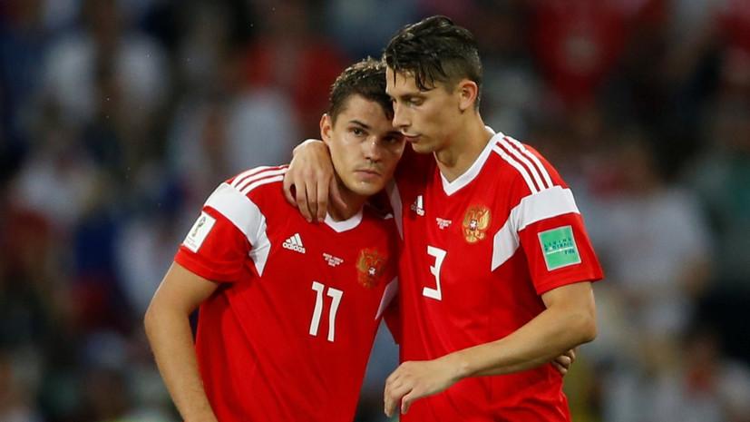 Зобнин поблагодарил болельщиков сборной России за поддержку во время ЧМ-2018