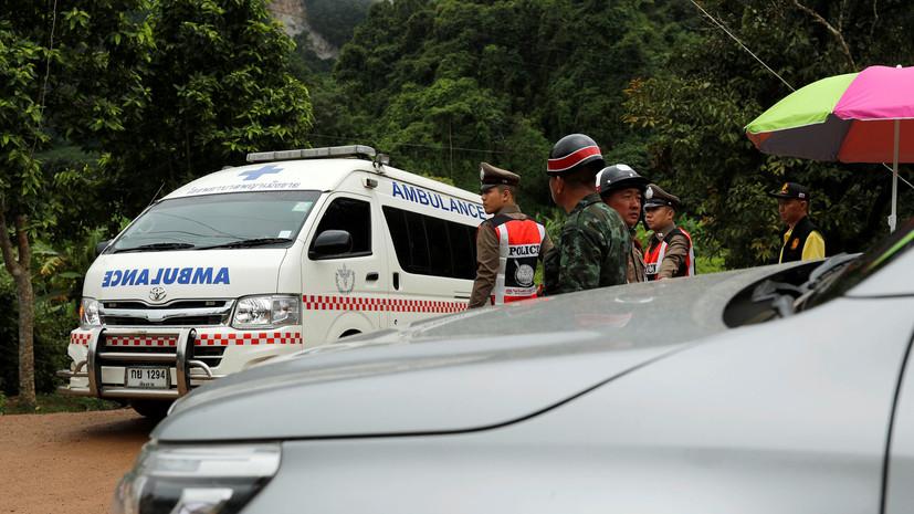 Спасатели получили согласие родителей на эвакуацию детей из пещеры в Таиланде