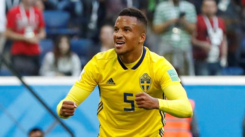 Защитник сборной Швеции рассказал о дружелюбии россиян