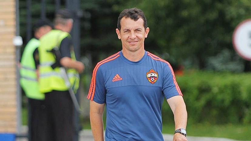 Тренер сборной России по физподготовке Гранеро объявил об уходе из ЦСКА