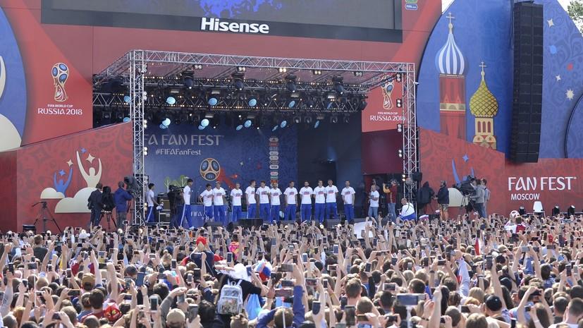 Стало известно, сколько болельщиков посетили встречу со сборной России в фан-зоне ЧМ-2018