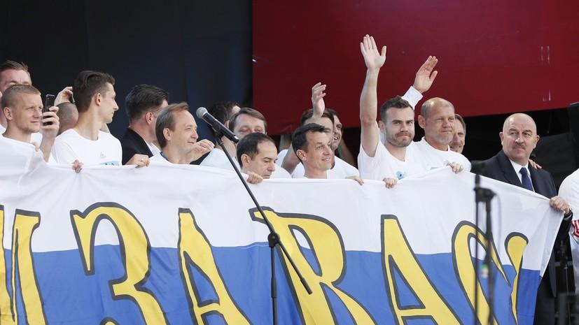 «Играем за вас»: сборная России по футболу встретилась с болельщиками в Москве