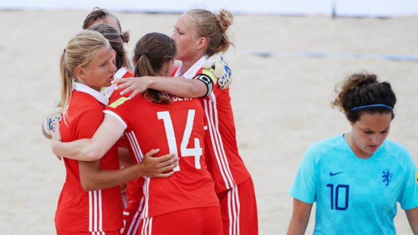 Женская сборная России впервые в истории завоевала Кубок Европы по пляжному футболу