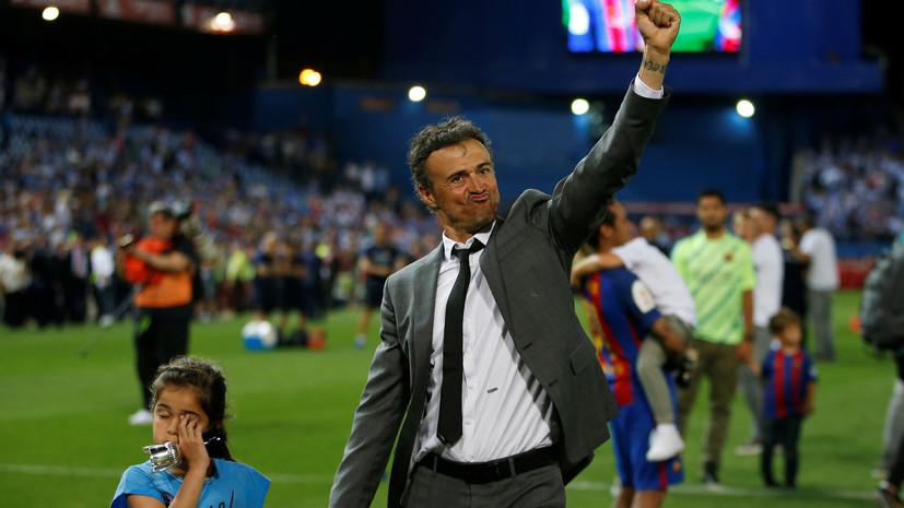СМИ: Энрике возглавит сборную Испании по футболу