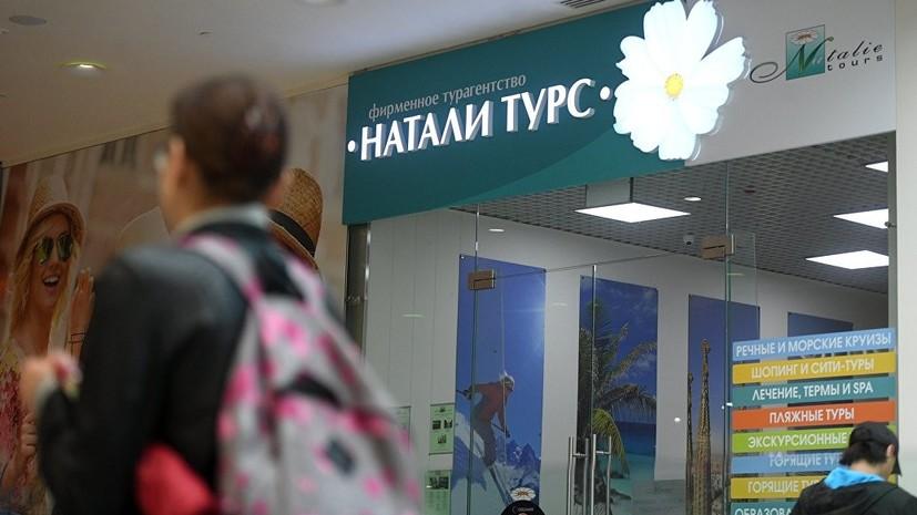В АТОР прокомментировали ситуацию на рынке в связи с проблемами у «Натали Турс»