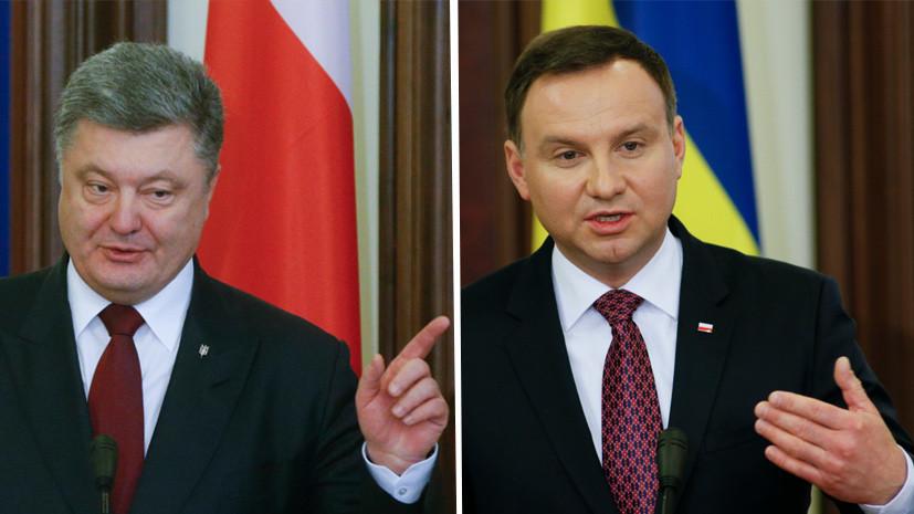 «Нет причин для компромисса»: почему президенты Украины и Польши не почтили вместе память жертв Волынской резни