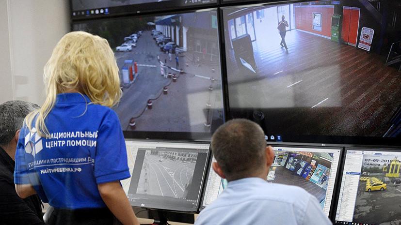 В Москве открылся всероссийский ситуационный центр по поиску пропавших детей