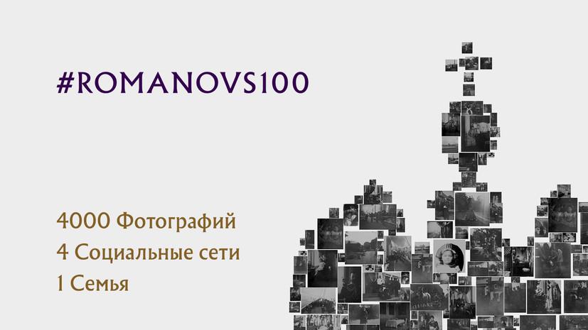 RT подвёл итоги конкурса в соцсетях в рамках исторического проекта #Romanovs100