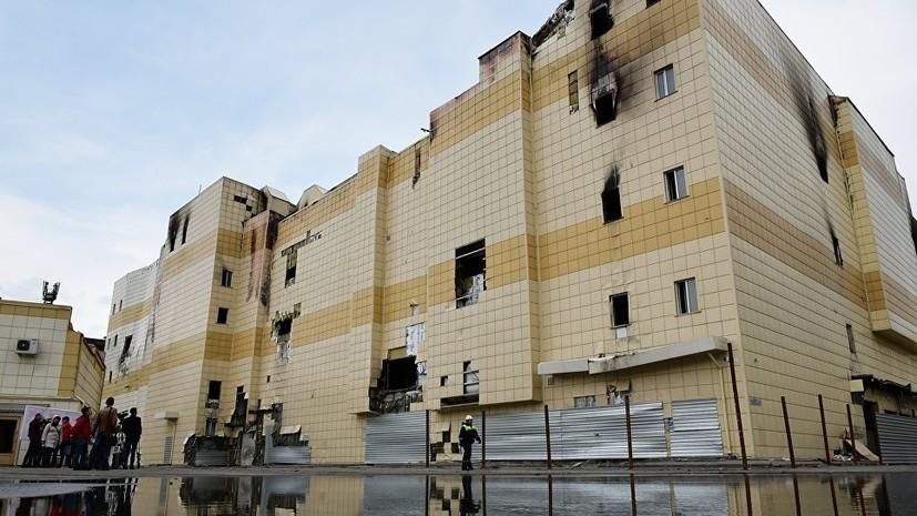СК: семерым фигурантам дела о пожаре в ТЦ Кемерова предъявят окончательные обвинения