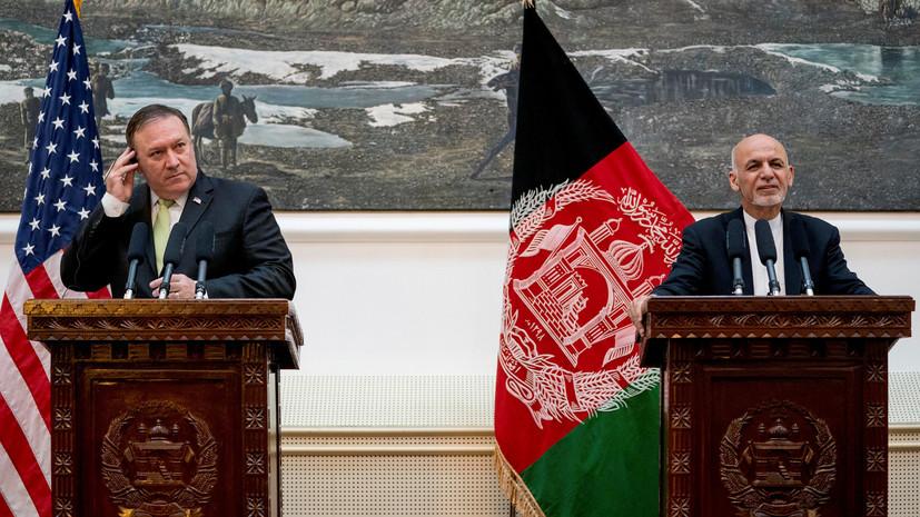 Помпео заявил, что США примут участие вмирных переговорах в Афганистане