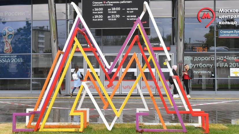 Буквы М у входа всех станций метро Москвы планируют обновить до 2019 года