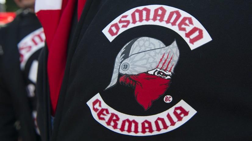 В Германии запретили группировку Osmanen Germania