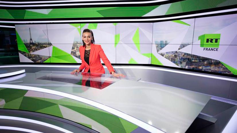RT France обжалует в Госсовете Франции полученное предупреждение за эфир о ситуации в Сирии