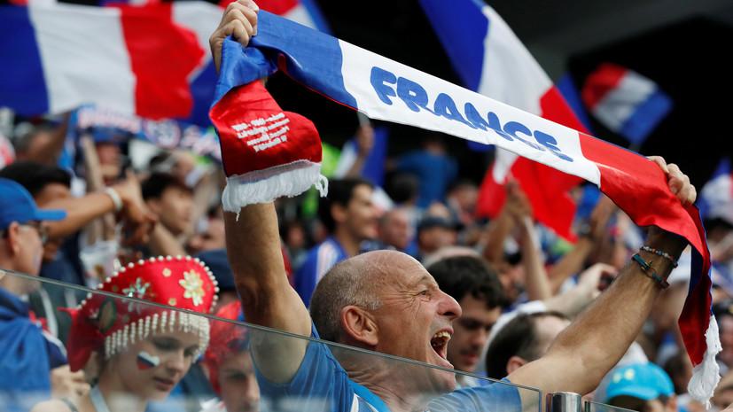 Генконсулы Франции и Бельгии отметили прекрасную атмосферу ЧМ-2018 по футболу в России